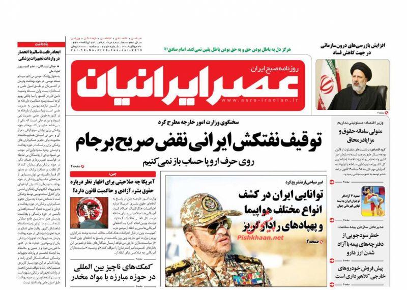 عناوین اخبار روزنامه عصر ایرانیان در روز سهشنبه ۸ مرداد :
