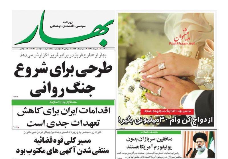عناوین اخبار روزنامه بهار در روز سهشنبه ۸ مرداد :