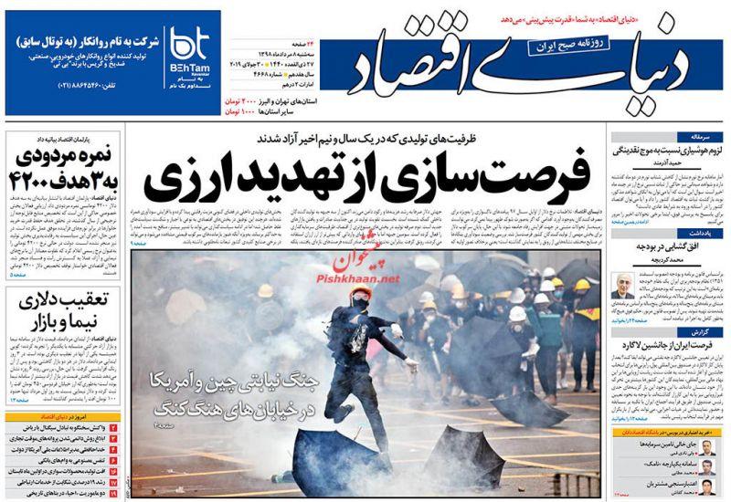 عناوین اخبار روزنامه دنیای اقتصاد در روز سهشنبه ۸ مرداد :