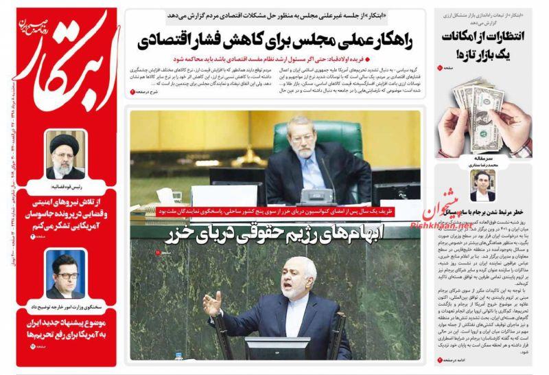 عناوین اخبار روزنامه ابتکار در روز سهشنبه ۸ مرداد :