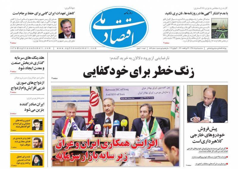 عناوین اخبار روزنامه اقتصاد ملی در روز سهشنبه ۸ مرداد :