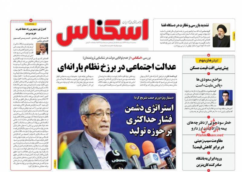 عناوین اخبار روزنامه اسکناس در روز سهشنبه ۸ مرداد :