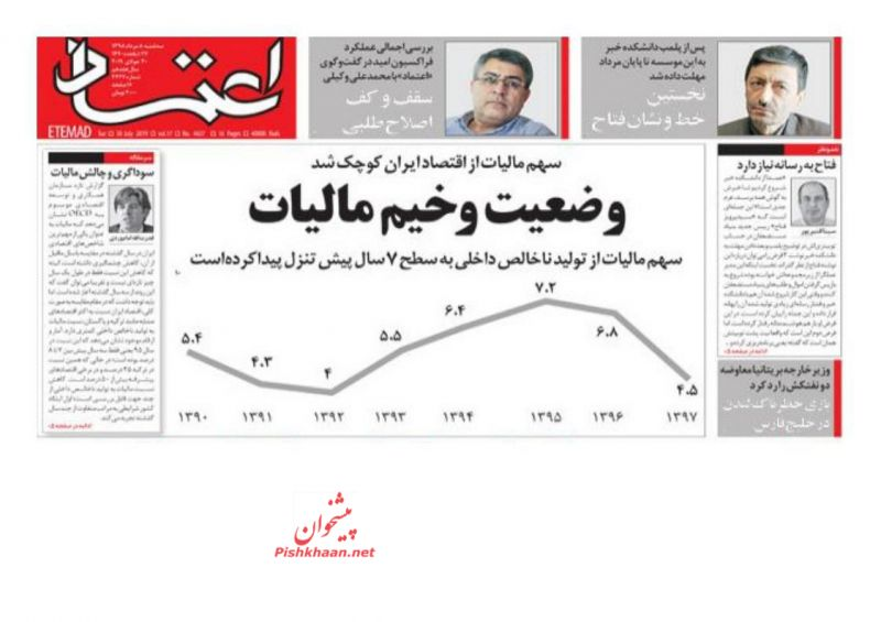 عناوین اخبار روزنامه اعتماد در روز سهشنبه ۸ مرداد :