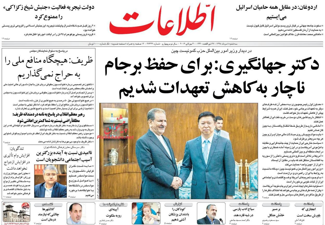 عناوین اخبار روزنامه اطلاعات در روز سهشنبه ۸ مرداد :