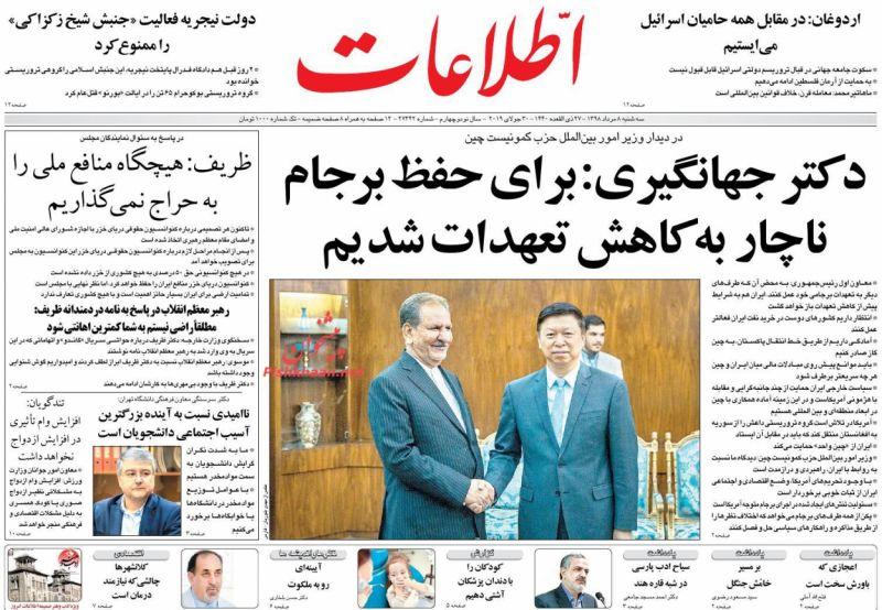 عناوین اخبار روزنامه اطلاعات در روز سهشنبه ۸ مرداد