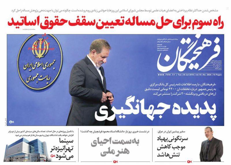 عناوین اخبار روزنامه فرهیختگان در روز سهشنبه ۸ مرداد :