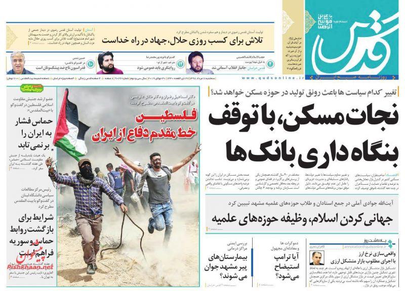 عناوین اخبار روزنامه قدس در روز سهشنبه ۸ مرداد :