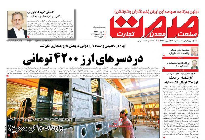عناوین اخبار روزنامه گسترش صمت در روز سهشنبه ۸ مرداد :