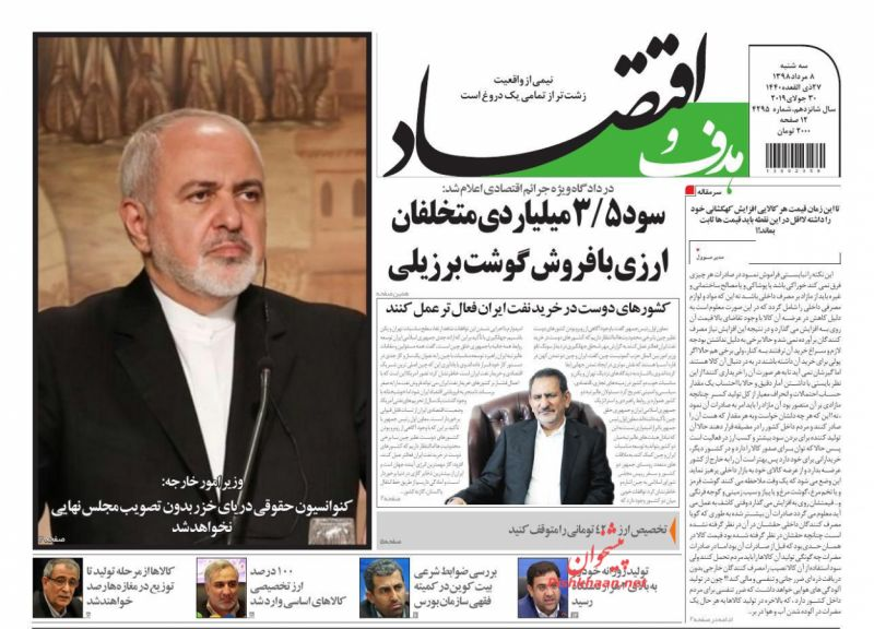 عناوین اخبار روزنامه هدف و اقتصاد در روز سهشنبه ۸ مرداد :
