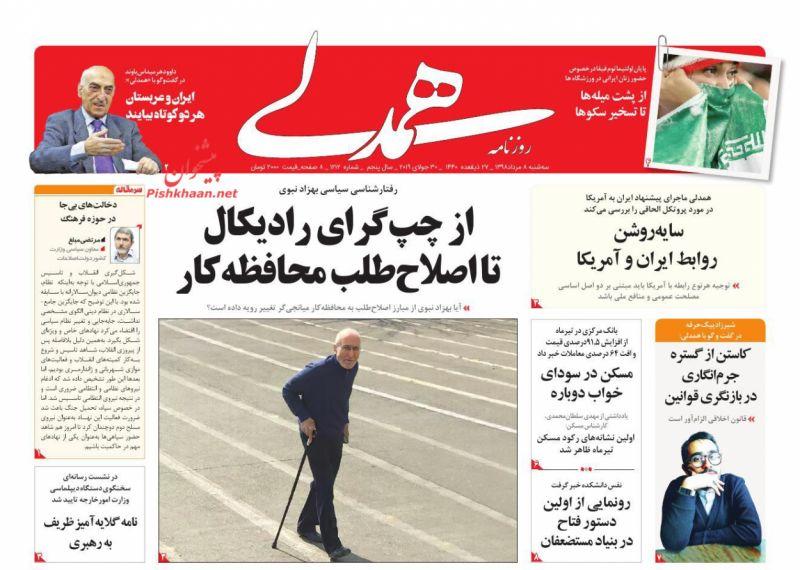 عناوین اخبار روزنامه همدلی در روز سهشنبه ۸ مرداد :
