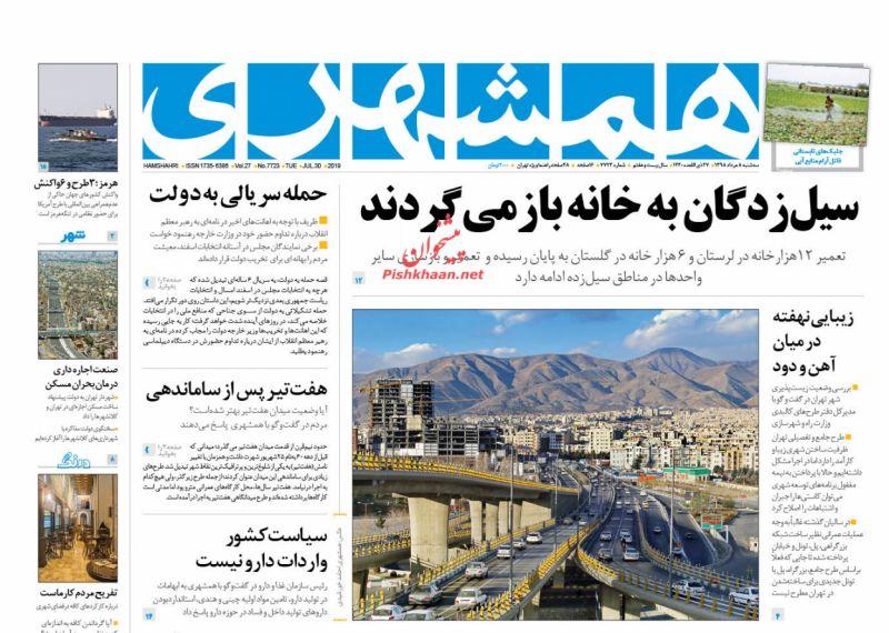 عناوین اخبار روزنامه همشهری در روز سهشنبه ۸ مرداد :