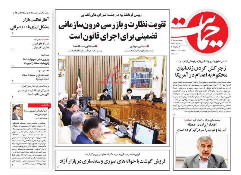 عناوین اخبار روزنامه حمایت در روز سهشنبه ۸ مرداد :
