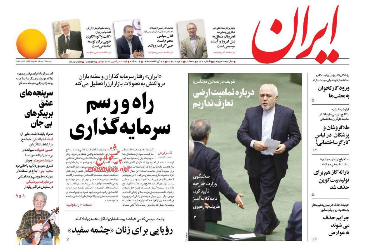 عناوین اخبار روزنامه ایران در روز سهشنبه ۸ مرداد :