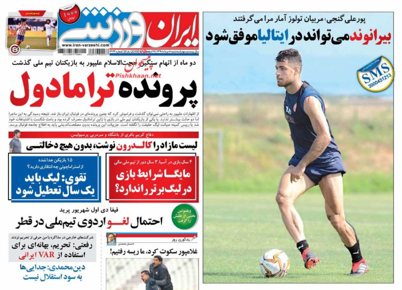 عناوین اخبار روزنامه ایران ورزشی در روز سهشنبه ۸ مرداد