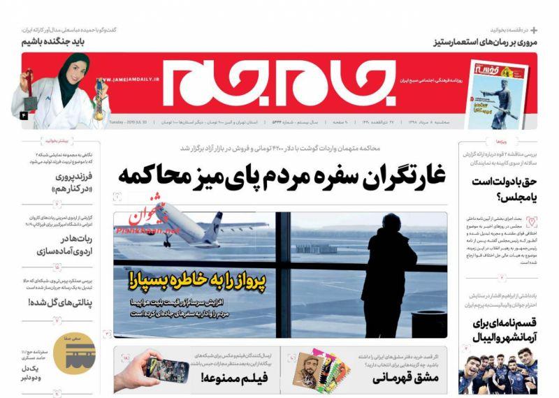 عناوین اخبار روزنامه جام جم در روز سهشنبه ۸ مرداد