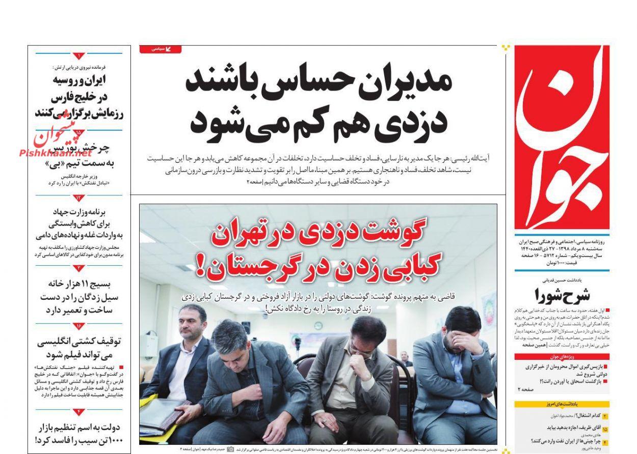 عناوین اخبار روزنامه جوان در روز سهشنبه ۸ مرداد :