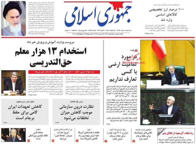 عناوین اخبار روزنامه جمهوری اسلامی در روز سهشنبه ۸ مرداد