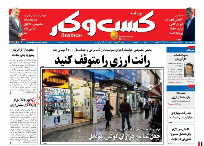 عناوین اخبار روزنامه كسب و كار در روز سهشنبه ۸ مرداد :