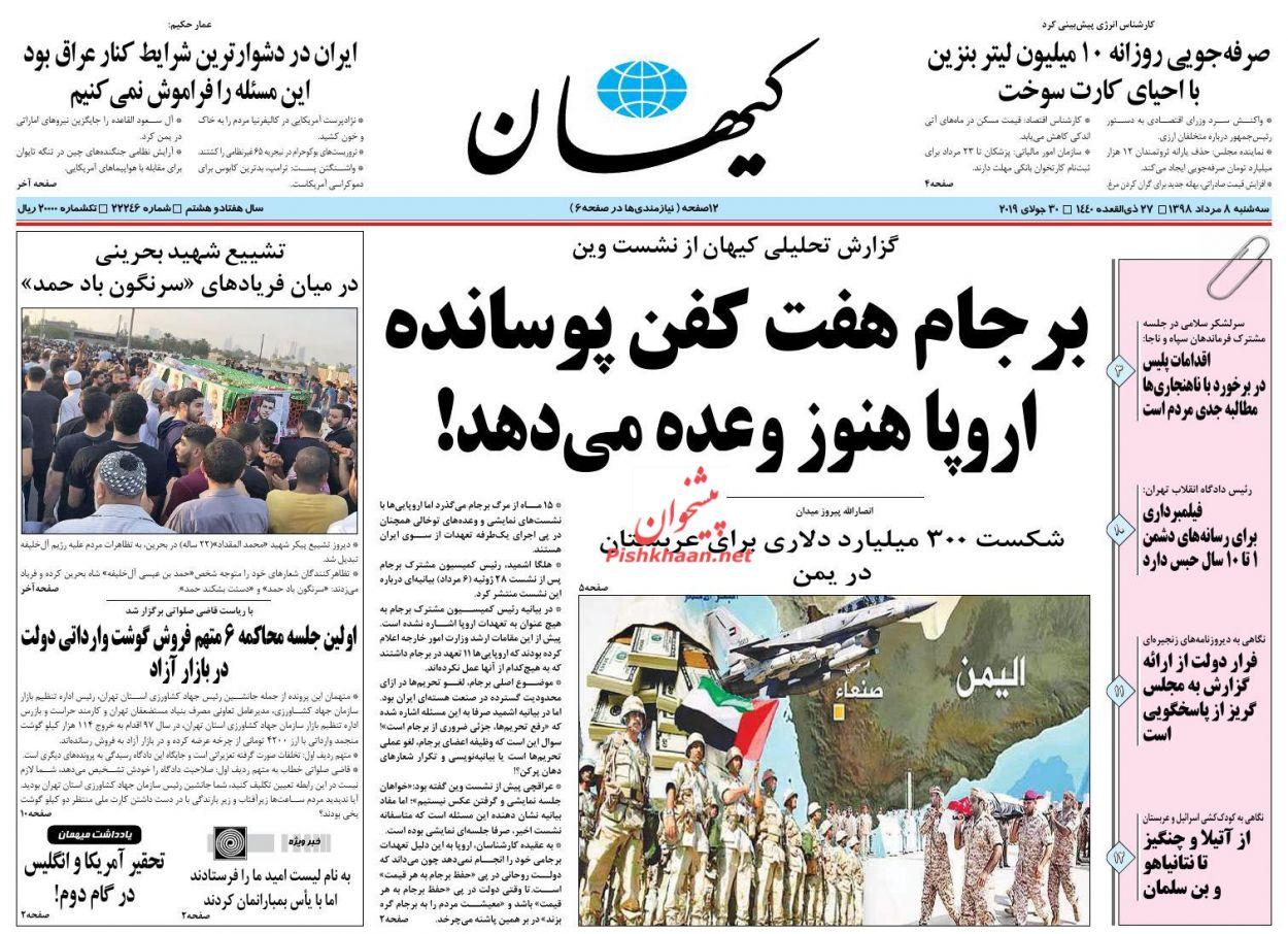 عناوین اخبار روزنامه کیهان در روز سهشنبه ۸ مرداد :