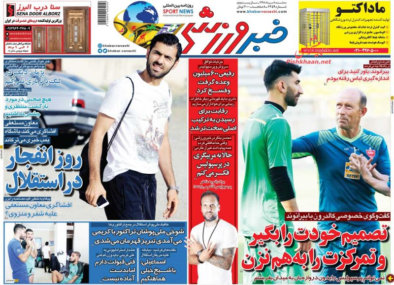 عناوین اخبار روزنامه خبر ورزشی در روز سهشنبه ۸ مرداد