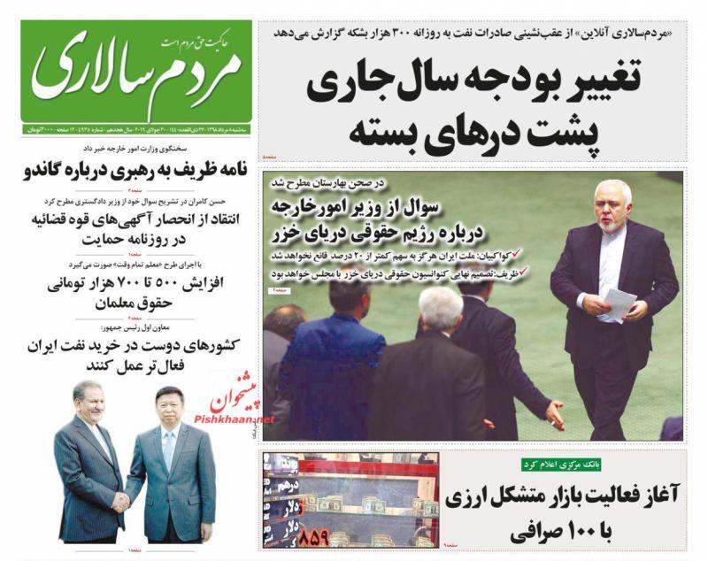 عناوین اخبار روزنامه مردم سالاری در روز سهشنبه ۸ مرداد