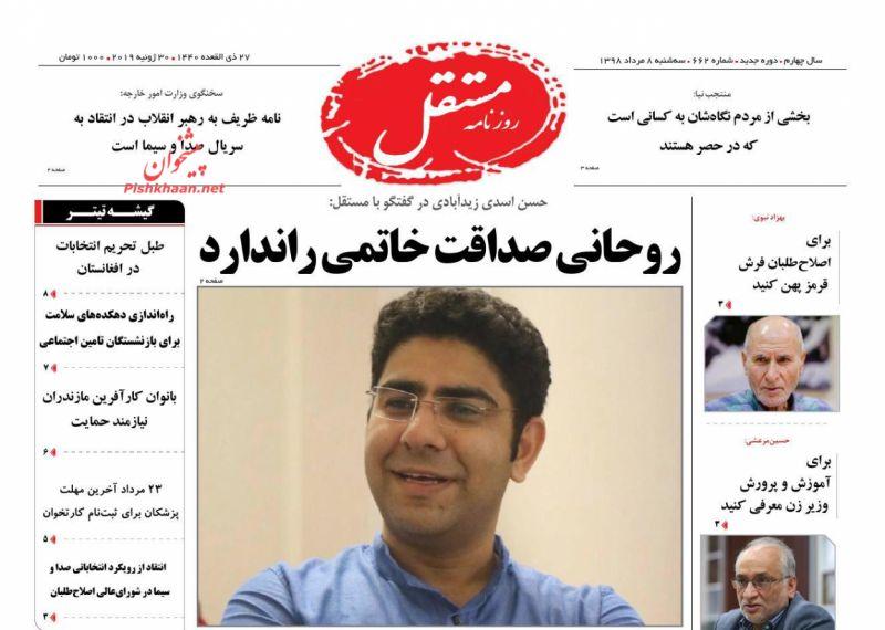 عناوین اخبار روزنامه مستقل در روز سهشنبه ۸ مرداد :