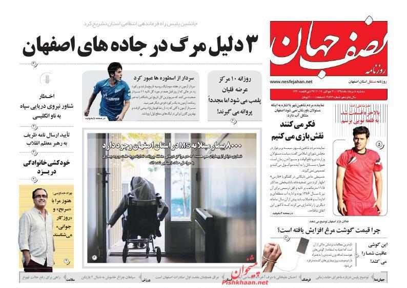 عناوین اخبار روزنامه نصف جهان در روز سهشنبه ۸ مرداد :
