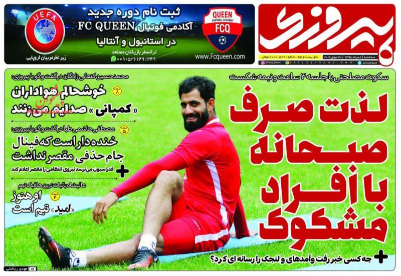 عناوین اخبار روزنامه پیروزی در روز سهشنبه ۸ مرداد :