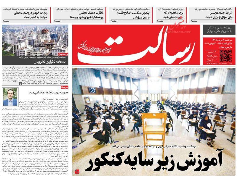 عناوین اخبار روزنامه رسالت در روز سهشنبه ۸ مرداد :