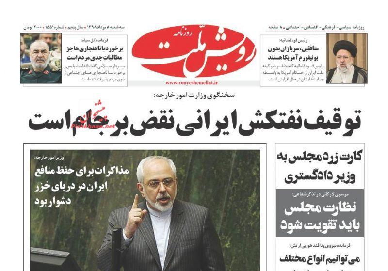عناوین اخبار روزنامه رویش ملت در روز سهشنبه ۸ مرداد :