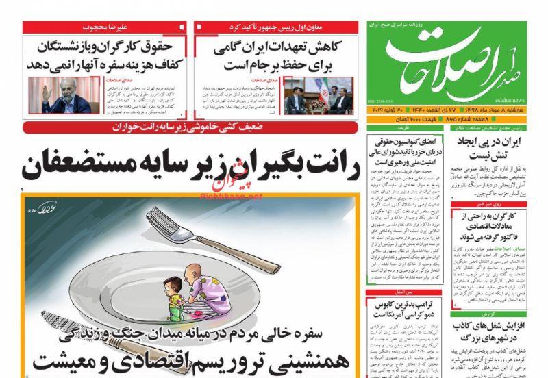 عناوین اخبار روزنامه صدای اصلاحات در روز سهشنبه ۸ مرداد :
