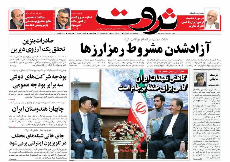 عناوین اخبار روزنامه ثروت در روز سهشنبه ۸ مرداد :