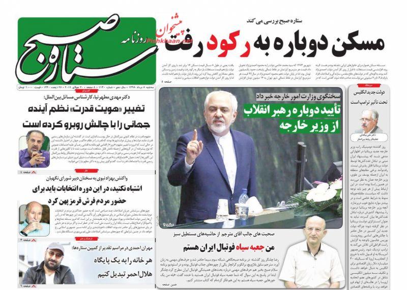 عناوین اخبار روزنامه ستاره صبح در روز سهشنبه ۸ مرداد :