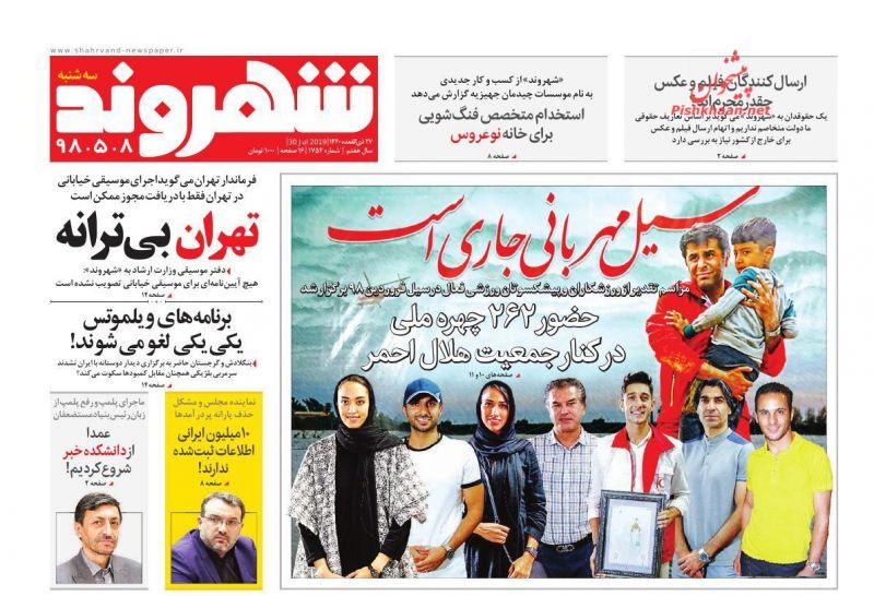عناوین اخبار روزنامه شهروند در روز سهشنبه ۸ مرداد