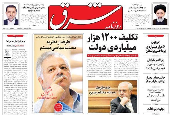 عناوین اخبار روزنامه شرق در روز سهشنبه ۸ مرداد :