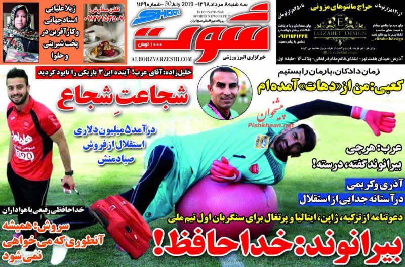 عناوین اخبار روزنامه شوت در روز سهشنبه ۸ مرداد :