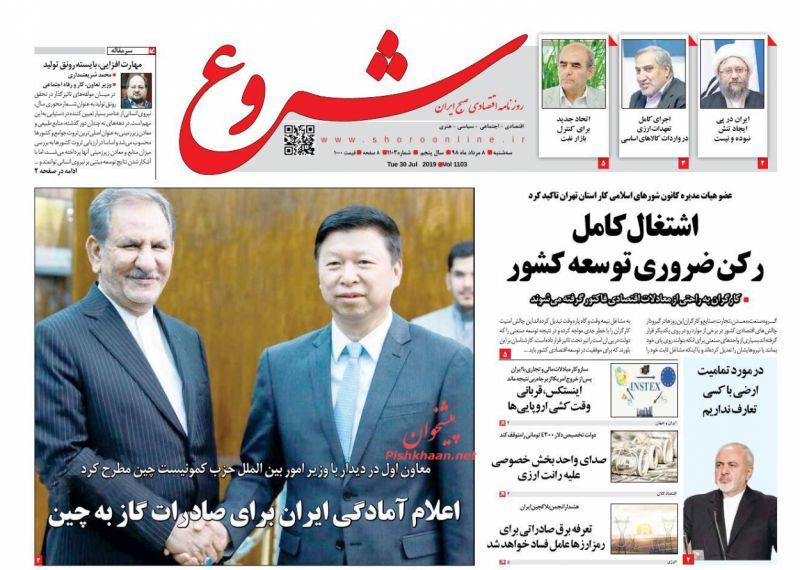 عناوین اخبار روزنامه شروع در روز سهشنبه ۸ مرداد :