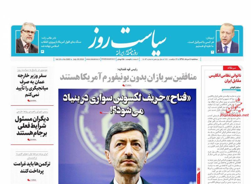 عناوین اخبار روزنامه سیاست روز در روز سهشنبه ۸ مرداد :