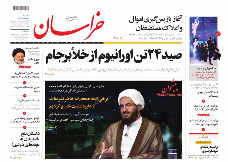 عناوین اخبار روزنامه خراسان در روز سهشنبه ۸ مرداد