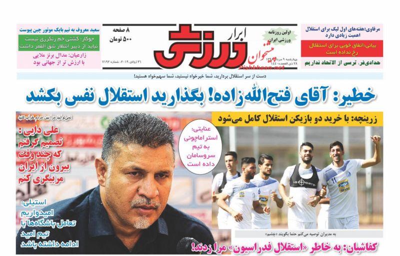 عناوین اخبار روزنامه ابرار ورزشى در روز چهارشنبه ۹ مرداد