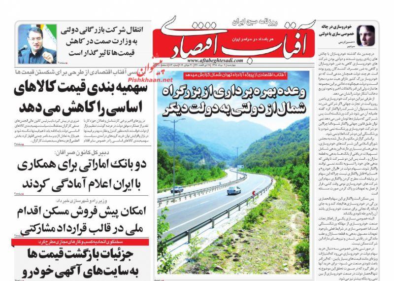 عناوین اخبار روزنامه آفتاب اقتصادی در روز چهارشنبه ۹ مرداد