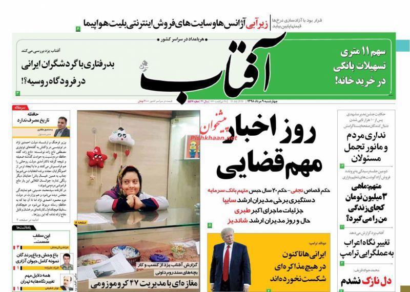 عناوین اخبار روزنامه آفتاب یزد در روز چهارشنبه ۹ مرداد