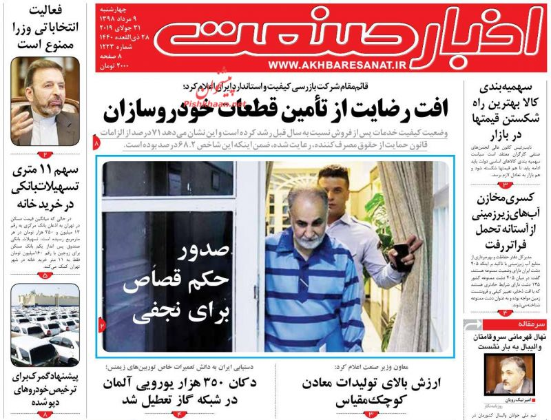 عناوین اخبار روزنامه اخبار صنعت در روز چهارشنبه ۹ مرداد