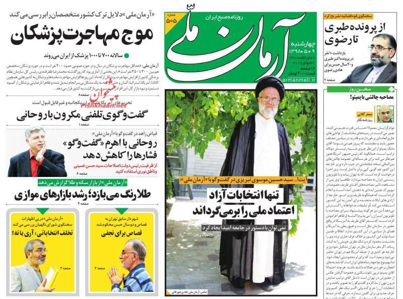 عناوین اخبار روزنامه آرمان ملی در روز چهارشنبه ۹ مرداد