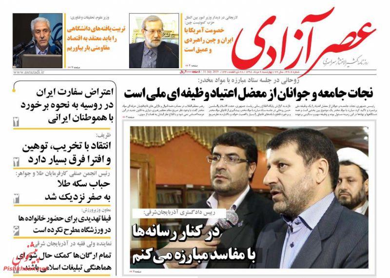 عناوین اخبار روزنامه عصرآزادی در روز چهارشنبه ۹ مرداد :