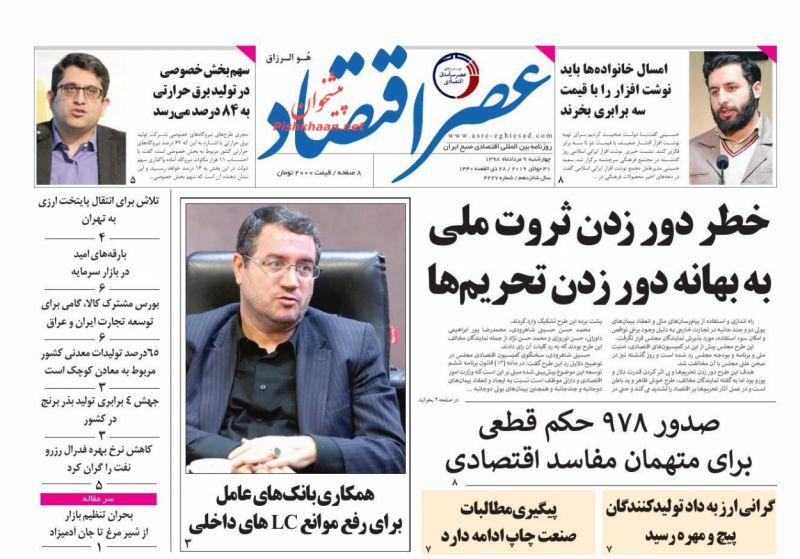 عناوین اخبار روزنامه عصر اقتصاد در روز چهارشنبه ۹ مرداد :