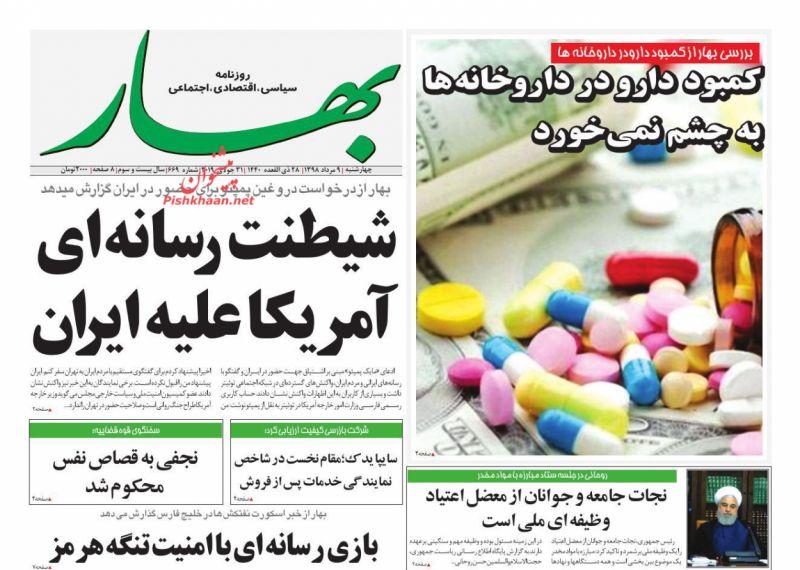 عناوین اخبار روزنامه بهار در روز چهارشنبه ۹ مرداد