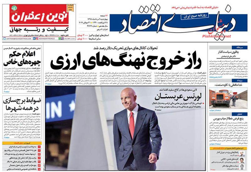 عناوین اخبار روزنامه دنیای اقتصاد در روز چهارشنبه ۹ مرداد