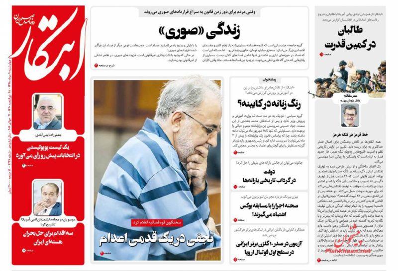 عناوین اخبار روزنامه ابتکار در روز چهارشنبه ۹ مرداد