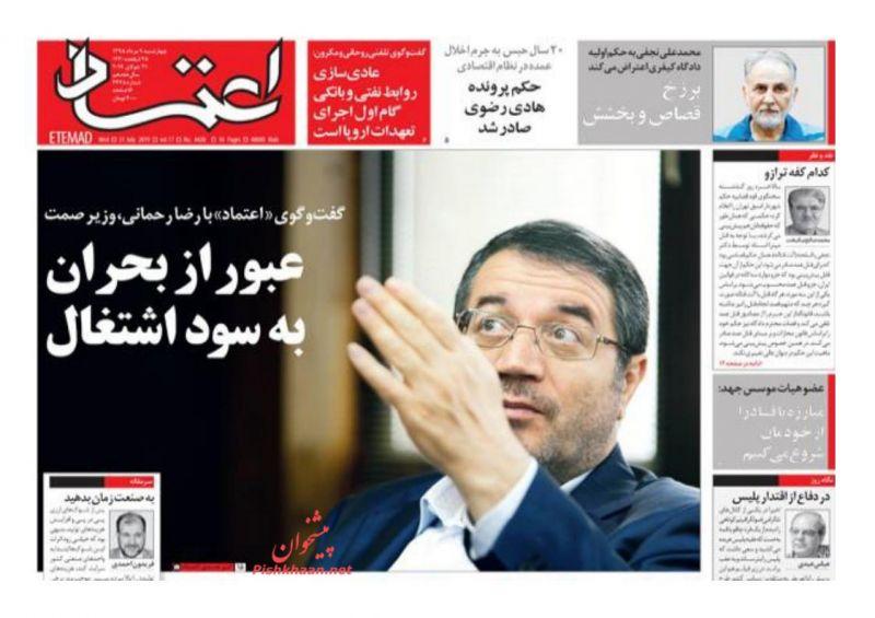عناوین اخبار روزنامه اعتماد در روز چهارشنبه ۹ مرداد